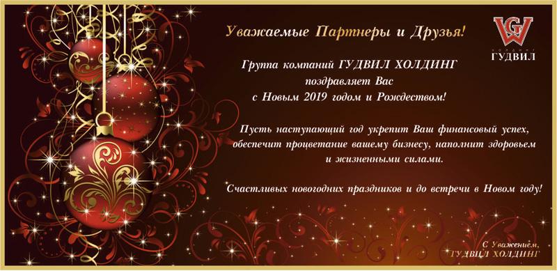 Гудвил Холдинг поздравляет с Новым 2019 годом и Рождеством! . Фото 1
