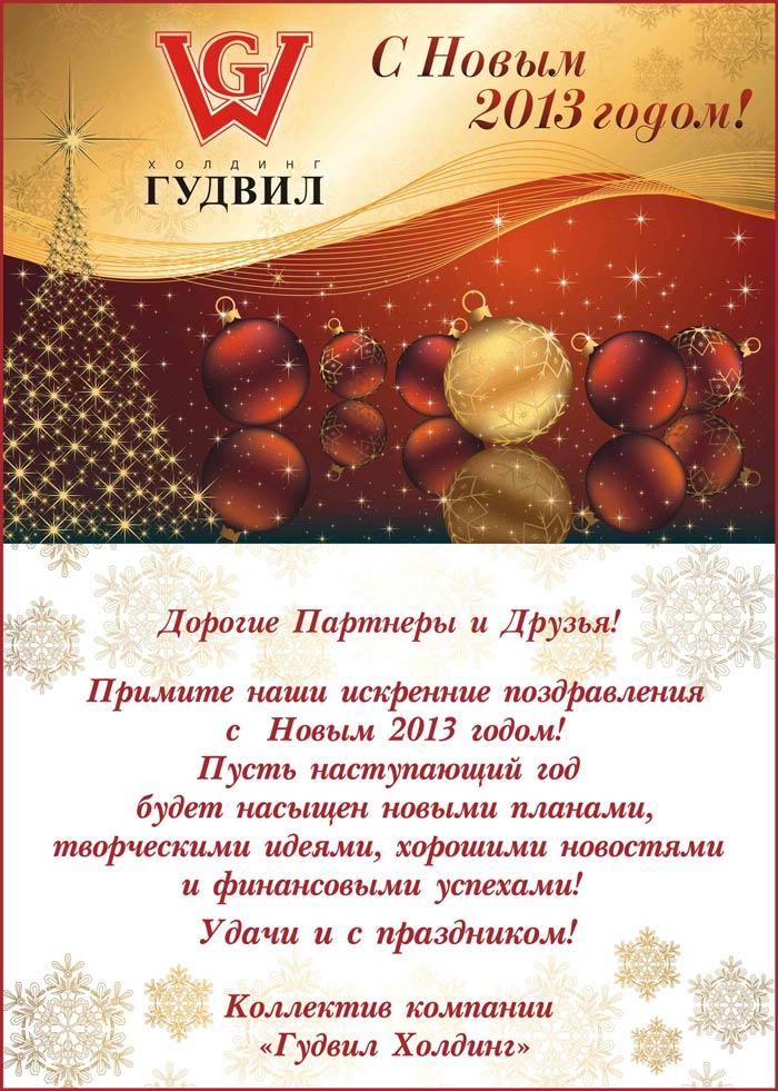С Новым 2013 годом!. Фото 1