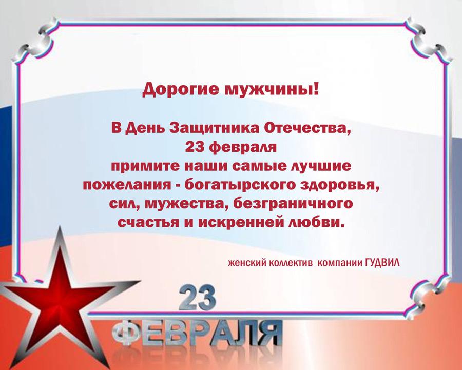 С Днем Защитника Отечества!. Фото 1