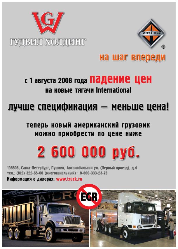 Снижение цен на новые американские грузовики International.. Фото 1