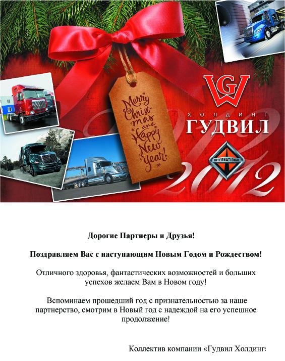 С наступающим Новым 2012 годом!!!. Фото 1