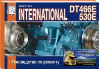 """Новая книга """" Двигатели INTERNATIONAL DT 466E/530E ,  руководство по ремонту"""". Фото 1"""