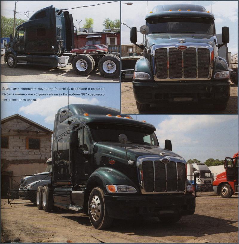 Американский денди на наших дорогах. Грузавтоинфо 7(33) 2006г.. Фото 4