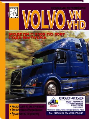 """Новая книга """"Грузовые автомобили VOLVO VN, VHD с 2002 по 2007 года выпуска , инструкция по эксплуатации, техническое обслуживание , руководство по ремонту"""". Фото 1"""