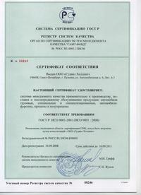 Компания Гудвил Холдинг получила сертификат ISO 9001:2000. Фото 1