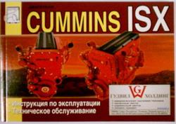 """Новая книга """"Cummins ISX. Инструкция по эксплуатации. Техническое обслуживание"""". Фото 1"""