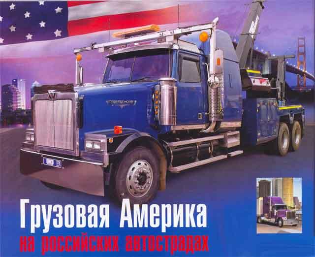 Грузовая Америка на российских автострадах. Грузовик пресс- 7/2005. Фото 2