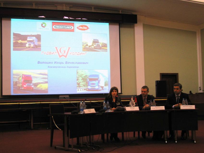 В Москве прошла Международная конференция по грузовой автомобильной технике.. Фото 1