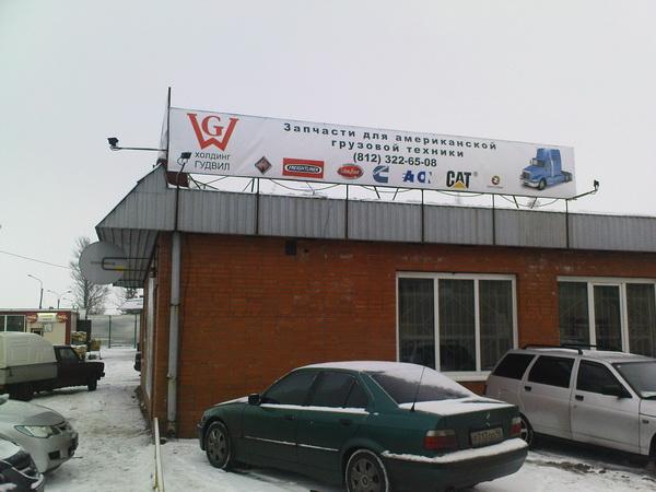 Новый магазин запчастей Гудвил Холдинга. Фото 1