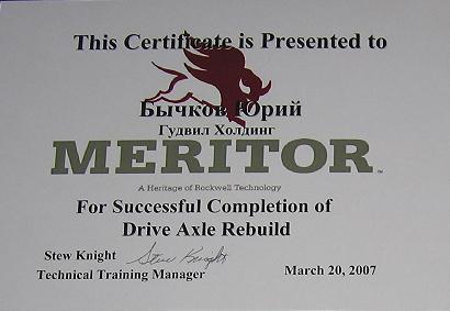 19-23 Марта в Гудвиле прошло обучение MERITOR. Фото 1