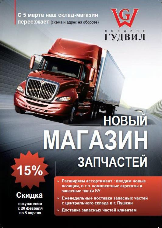 Склад-магазин запчастей в Москве переезжает на новое место.. Фото 1