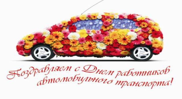 Поздравление ко дню работников автомобильного транспорта и дорожного хозяйства