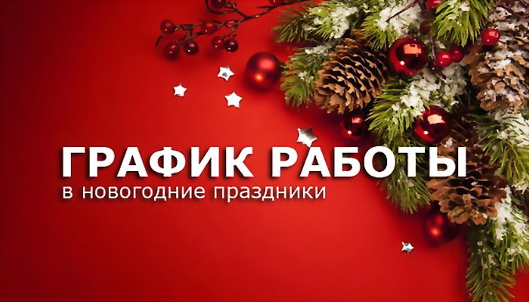 Режим работы в новогодние праздники. Фото 1