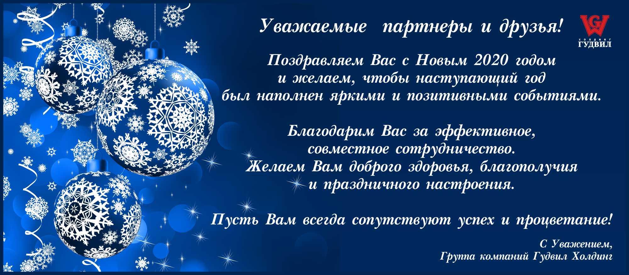 Гудвил Холдинг поздравляет с Новым 2020 годом и Рождеством!. Фото 1